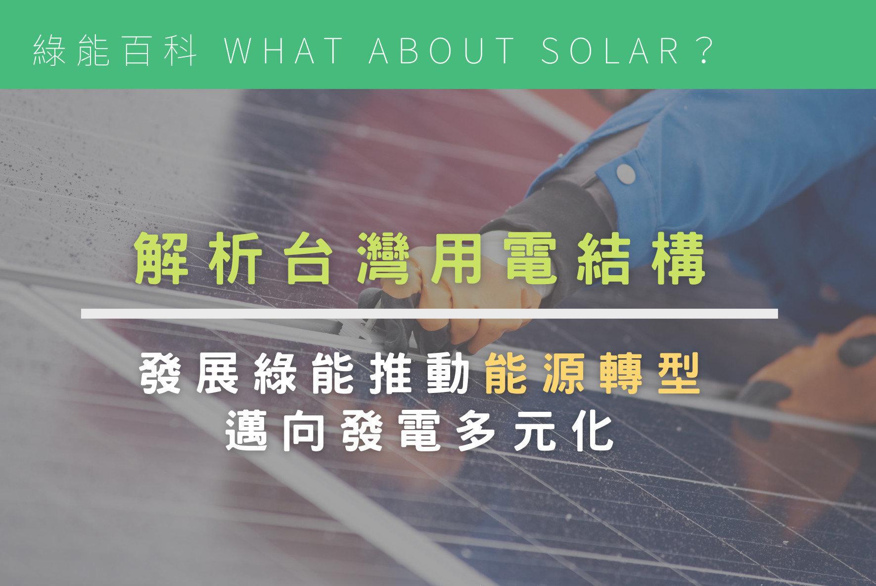 解析台灣用電結構,發展綠能推動能源轉型,邁向發電多元化