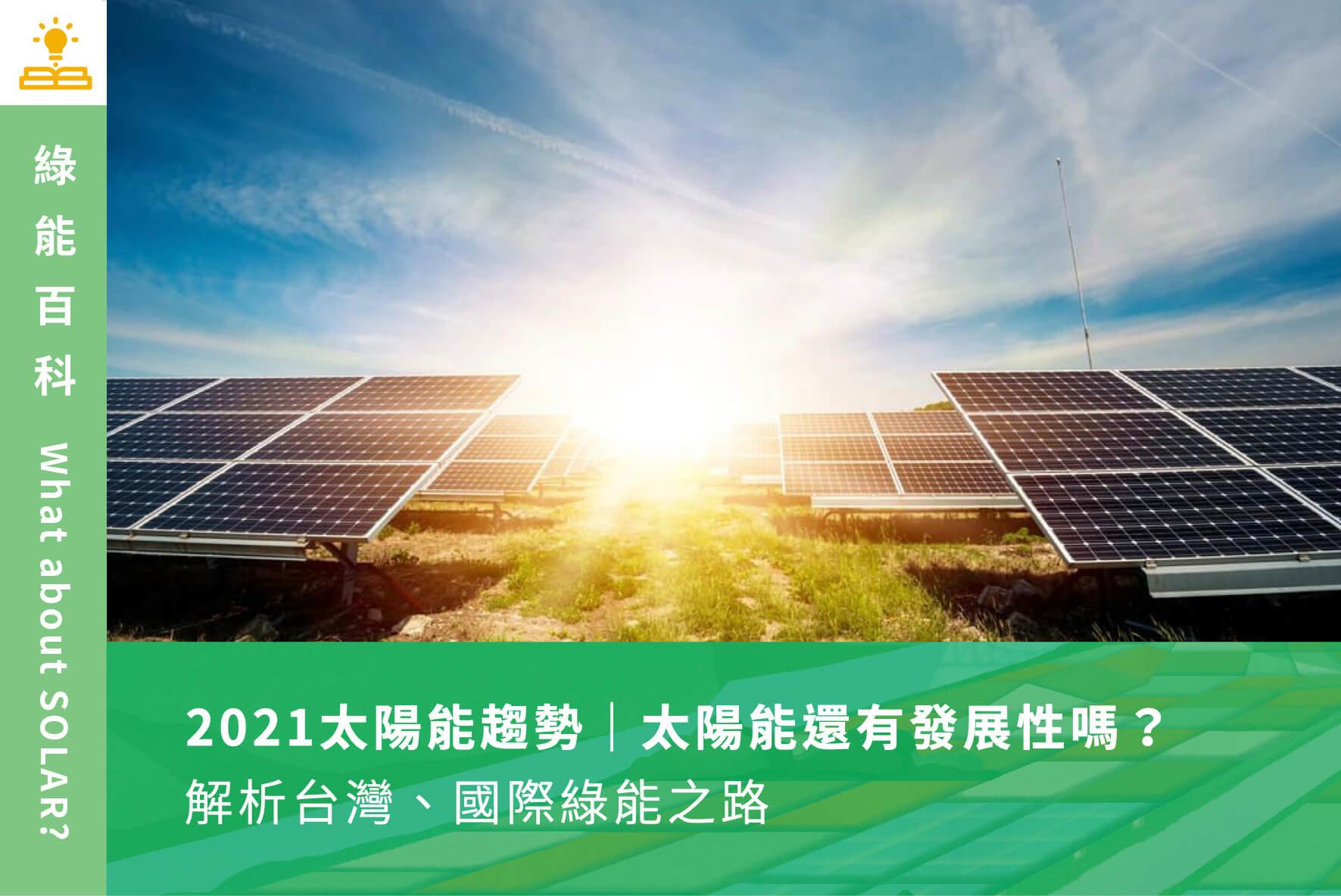 2021太陽能趨勢|太陽能還有發展性嗎?解析台灣、國際綠能之路