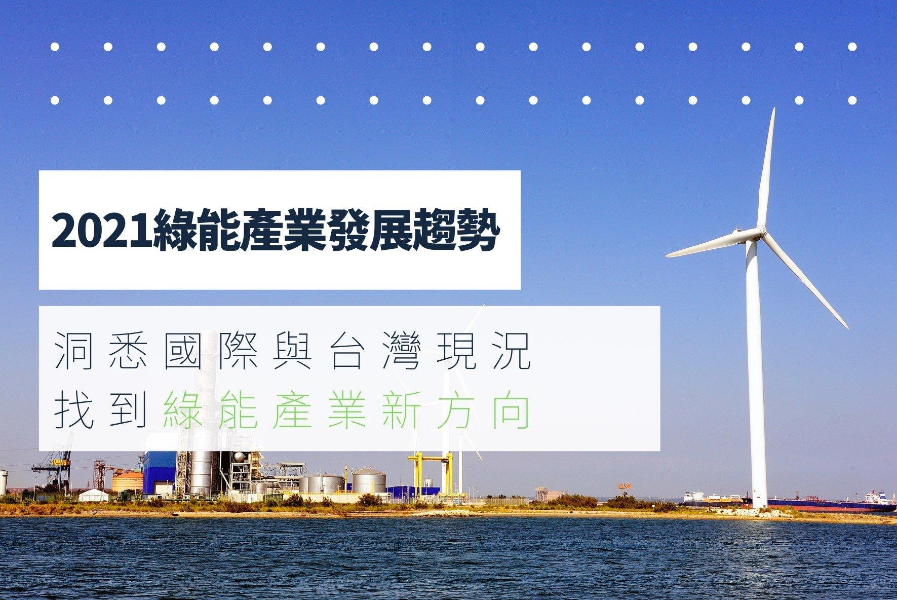 2021綠能產業發展趨勢|洞悉國際與台灣現況,找到綠能產業新方向