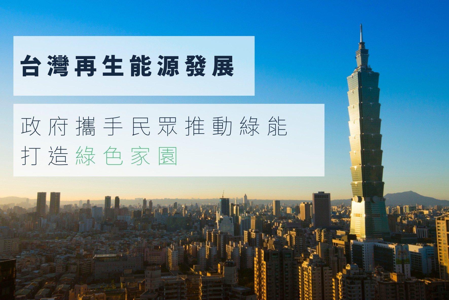 台灣再生能源發展:政府攜手民眾推動綠能,打造綠色家園