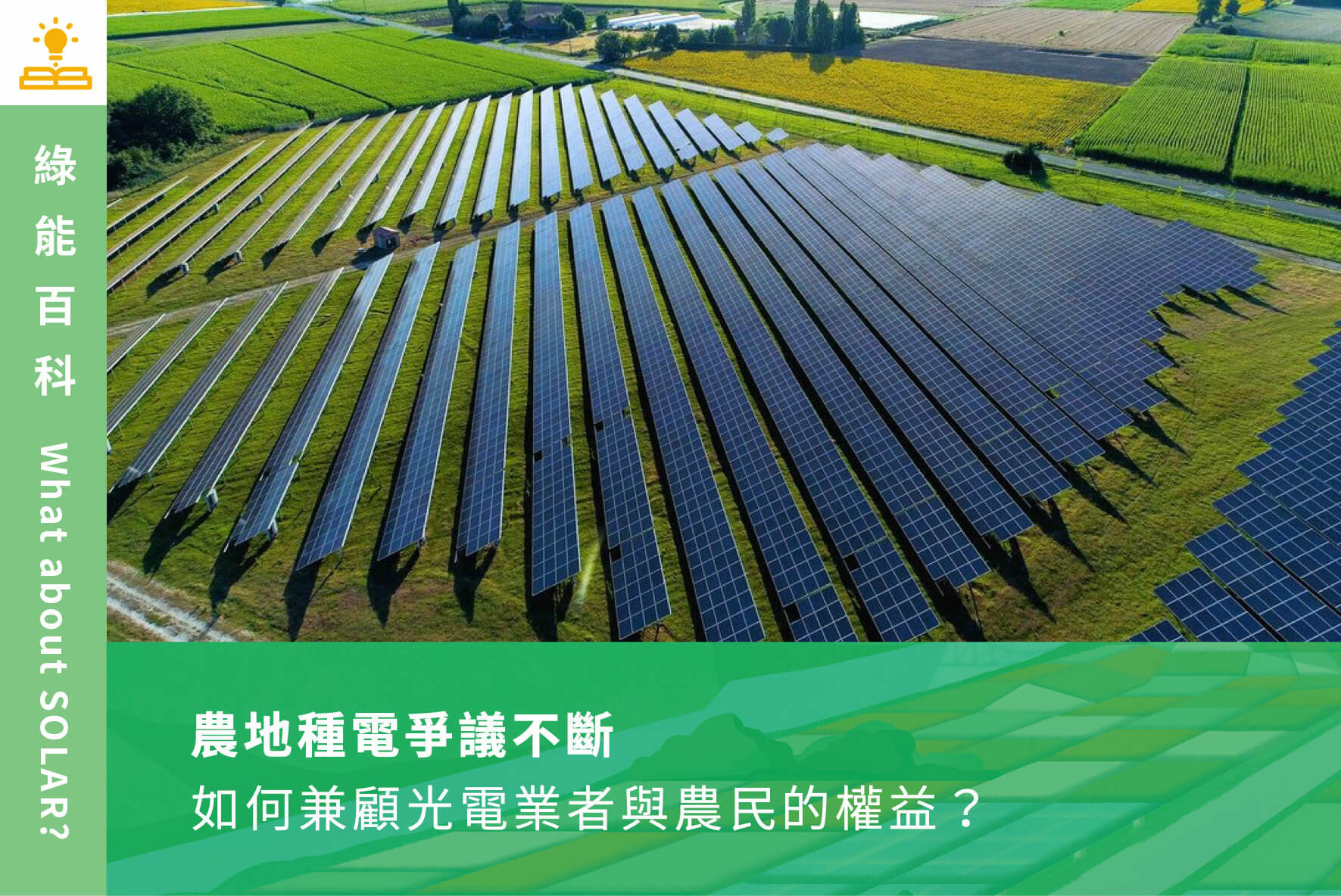 農地種電爭議不斷,如何兼顧光電業者與農民的權益?