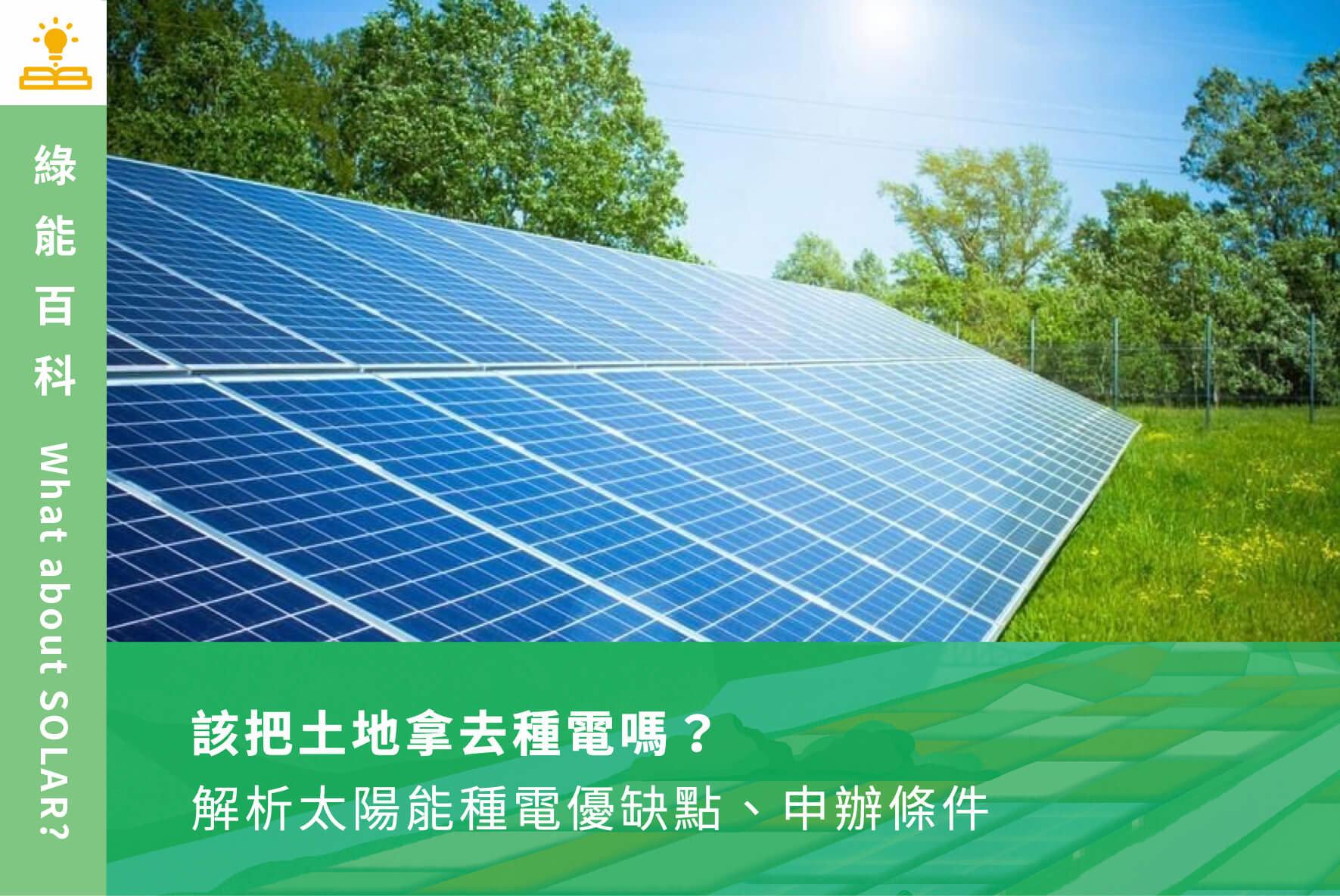 該把土地拿去種電嗎?解析太陽能種電優缺點、申辦條件