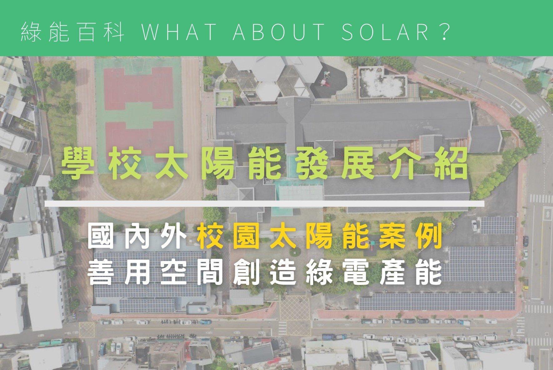 學校太陽能發展介紹|國內外校園太陽能案例,善用空間創造綠電產能