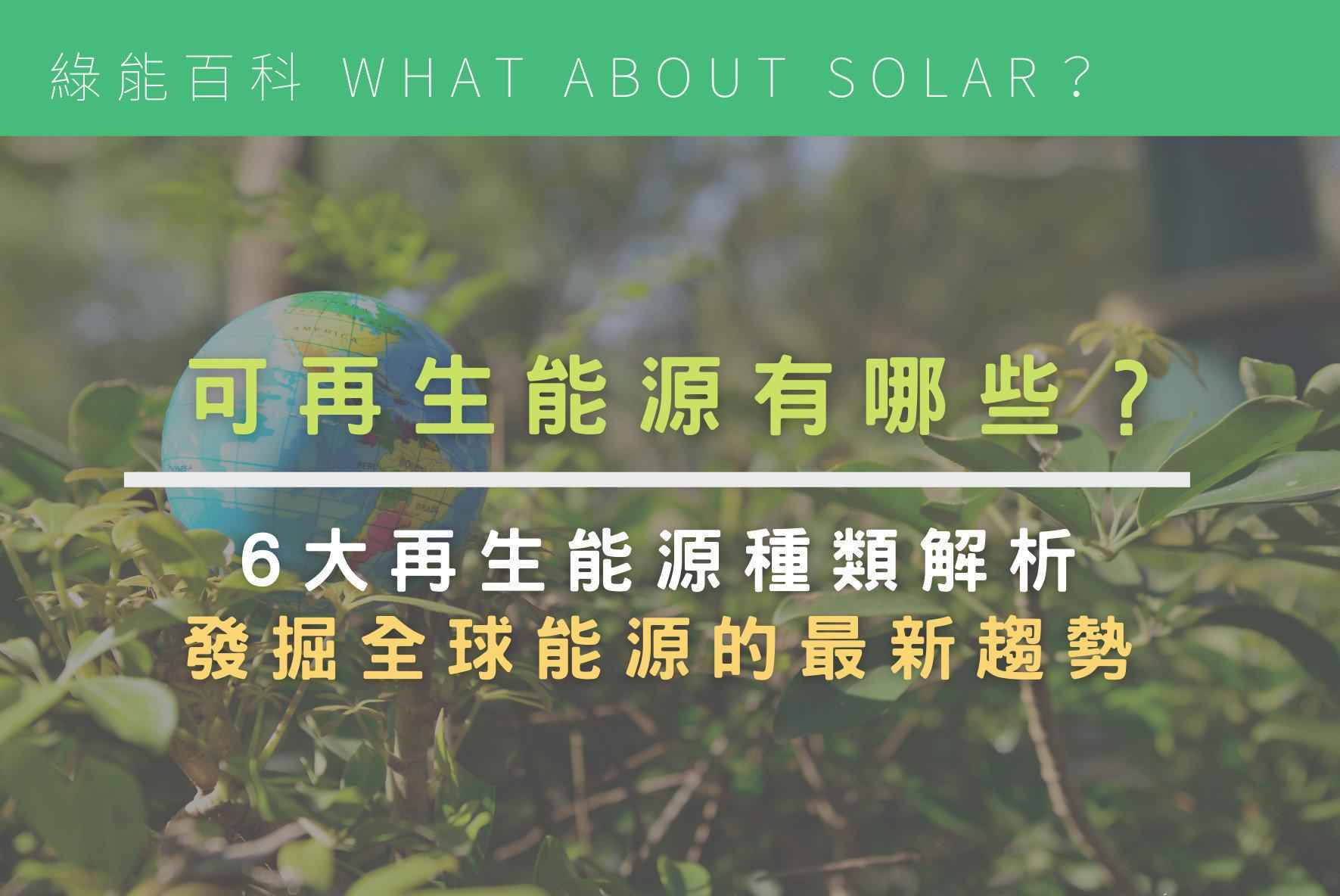 可再生能源有哪些?6大再生能源種類解析,發掘全球能源的最新趨勢