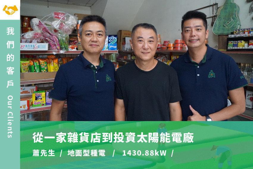 種電夥伴|地面型太陽能電廠|苗栗後龍-蕭大哥