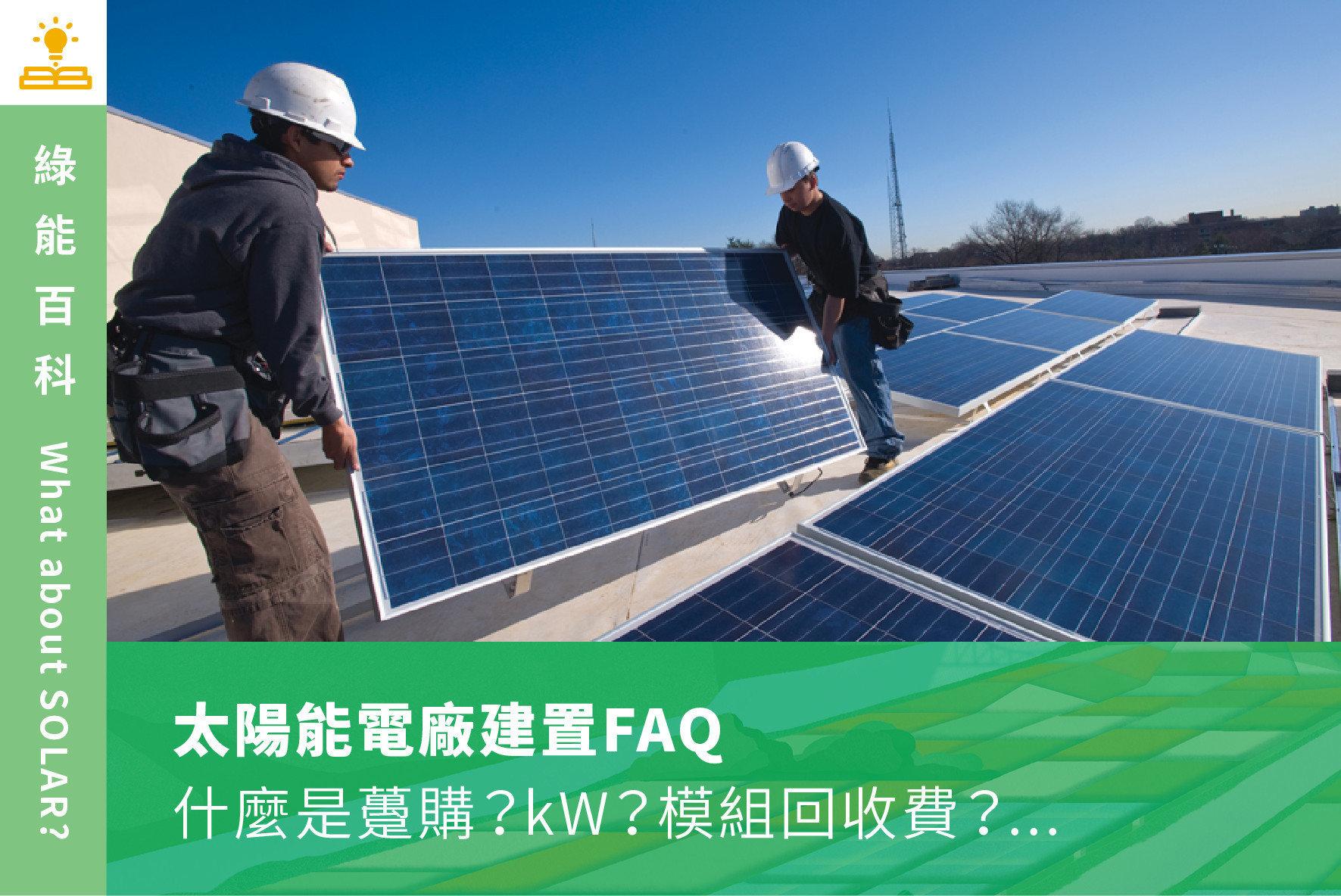 太陽能電廠建置FAQ常見問題