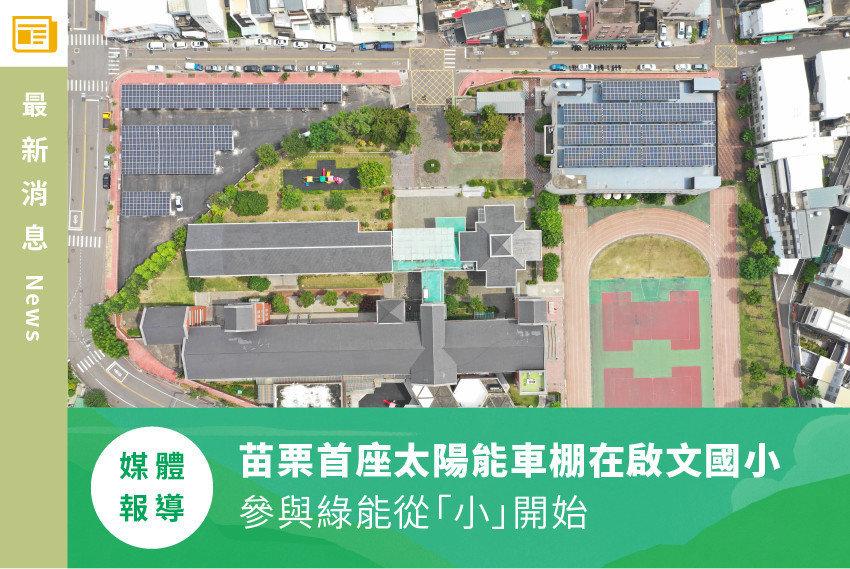 苗栗首座太陽能車棚在啟文國小 參與綠能從「小」開始
