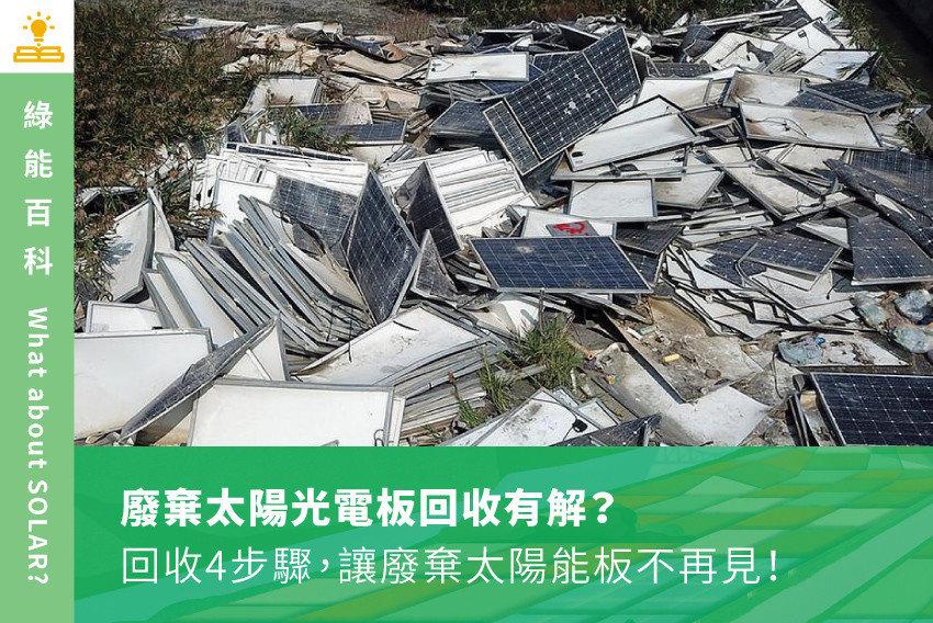 廢棄太陽光電板回收4步驟,讓廢棄太陽能板不再見!