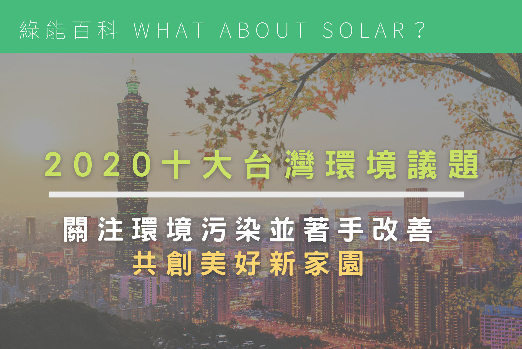 2020十大台灣環境議題|關注環境污染並著手改善,共創美好新家園