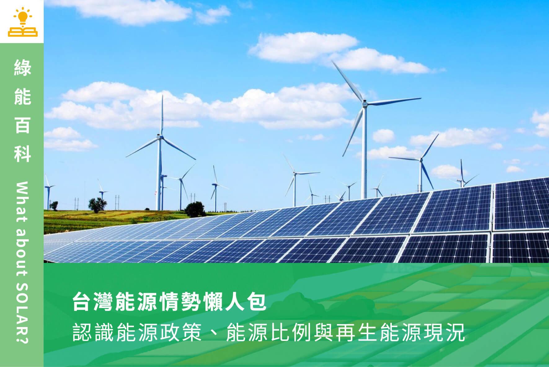 台灣能源情勢懶人包|認識能源政策、能源比例與再生能源現況