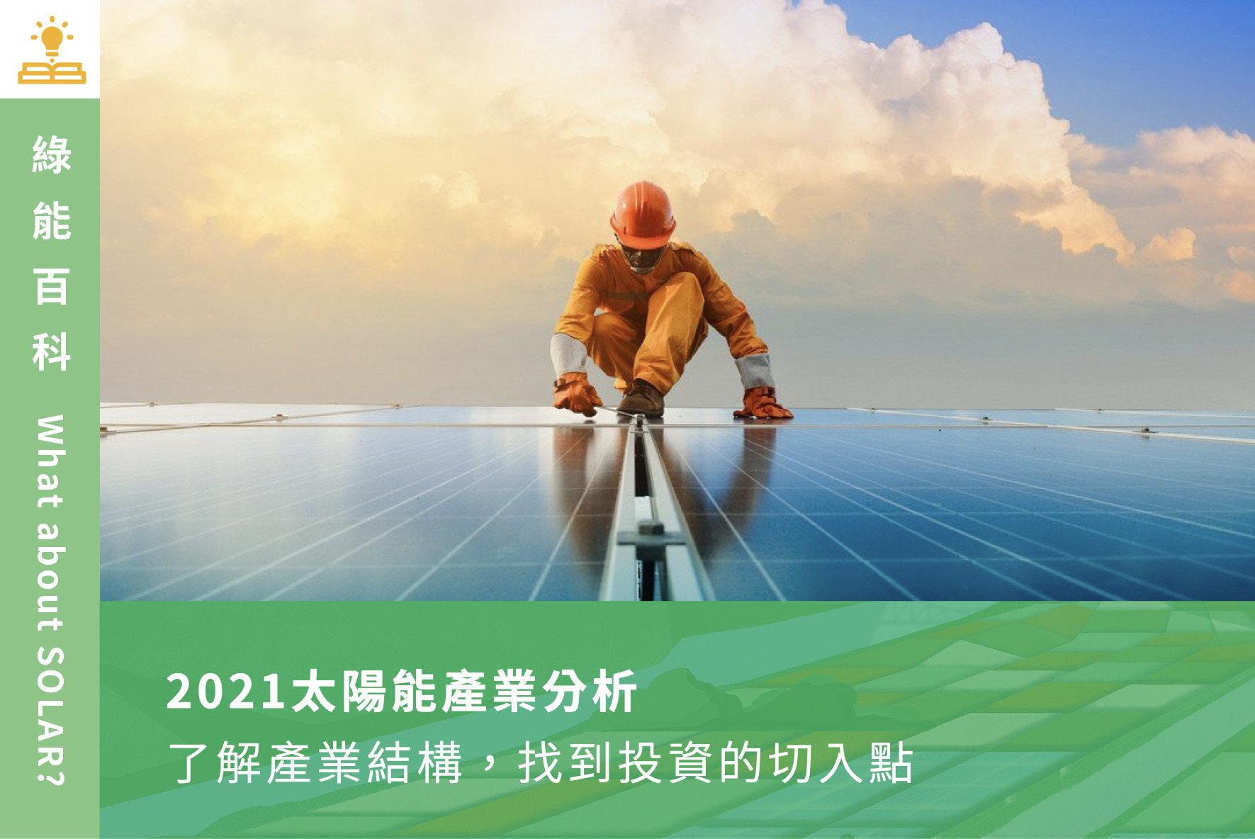 2021太陽能產業分析|了解產業結構,找到投資的切入點