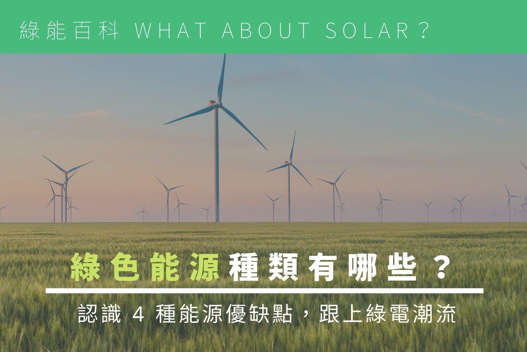 綠色能源種類有哪些?認識4種能源優缺點,跟上綠電潮流