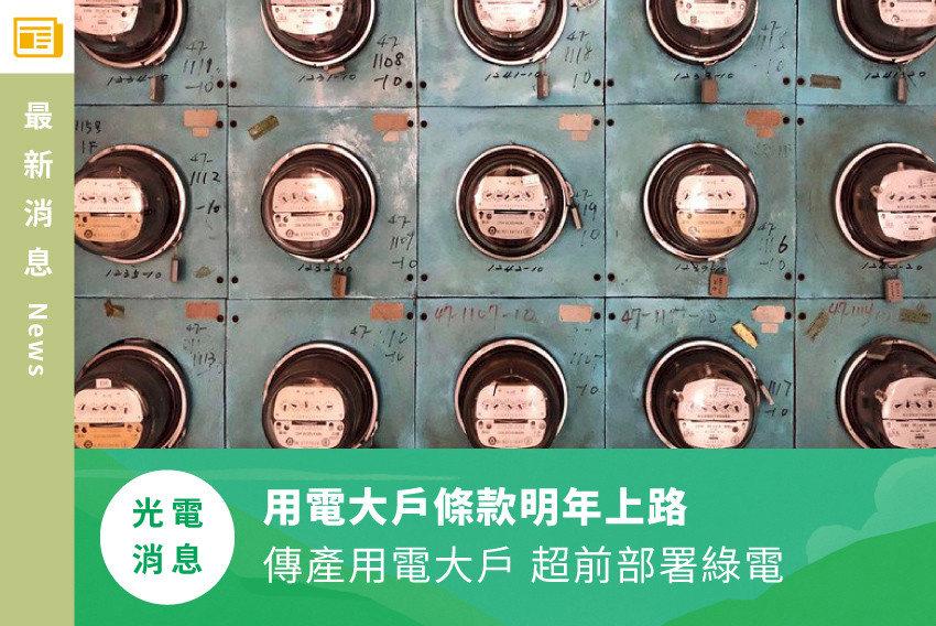 【光電新聞】用電大戶條款明年上路 傳產用電大戶 超前部署綠電