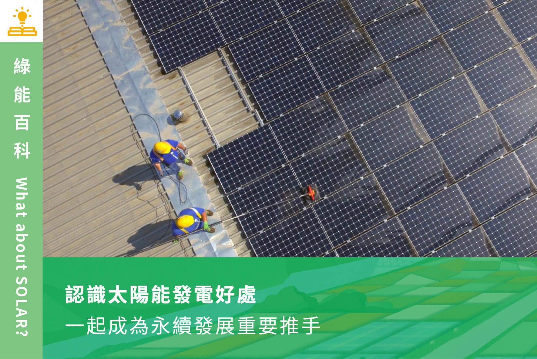 認識太陽能發電好處,一起成為永續發展重要推手