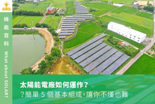 太陽能電廠如何運作?簡單 5 個基本組成,讓你不懂也難