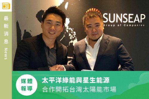 【媒體報導】太平洋綠能與星生能源合作開拓台灣太陽能市場