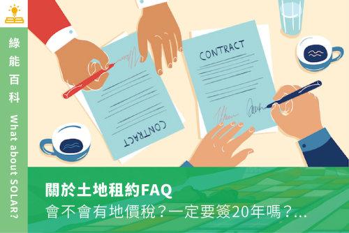關於土地租約FAQ常見問題