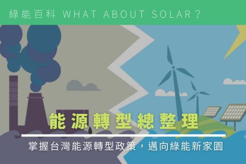 能源轉型總整理|掌握台灣能源轉型政策,邁向綠能新家園