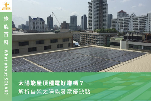太陽能屋頂種電好賺嗎?解析自架太陽能發電優缺點