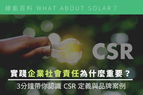 實踐企業社會責任為什麼重要?3分鐘帶你認識CSR定義與品牌案例