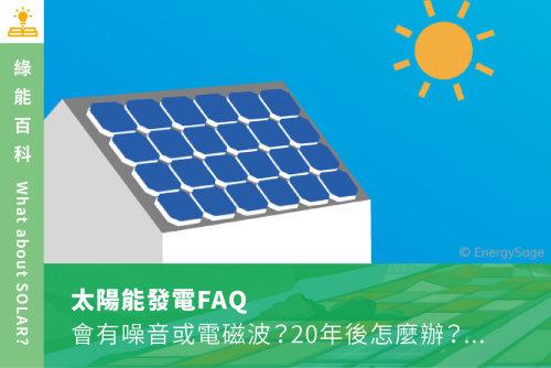 太陽能板發電FAQ常見問題