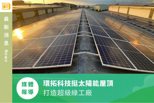 【新聞報導】環拓科技挺太陽能屋頂 打造超級綠工廠