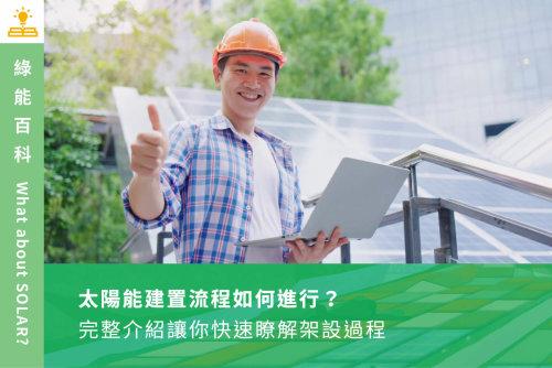太陽能建置流程如何進行?完整介紹讓你快速瞭解架設過程