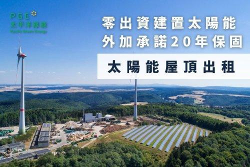 【太陽能屋頂出租】零出資建置太陽能、20年保固|PGE太平洋綠能