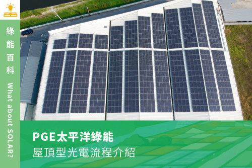 屋頂型光電工作流程介紹
